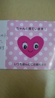 20090823-open eye card.JPG